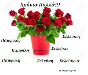 16 Φεβρουαρίου 2017 .Σήμερα γιορτάζουν οι:Πάμφιλος, Παμφίλη, Παμφύλη Σέλευκος, Σελεύκα, Σελεύκη, Σελεύκεια……giortazo.gr