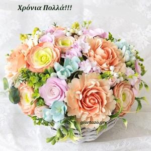 Καλάθια λουλουδιών για χρόνια πολλά………giortazo.gr