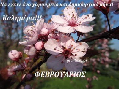 Καλημέρα και καλό μήνα! .giortazo.gr