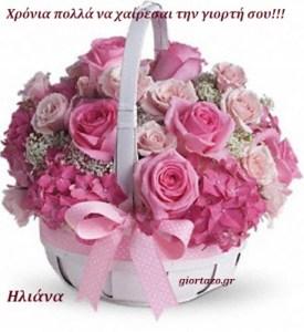 Read more about the article 9 Μαρτίου 2017..Σήμερα γιορτάζουν:Ηλιανός, Ιλιάς, Ηλιανή, Ηλιάνα, Λιάνα, Ιλιάνα, Ηλιάννα…….giortazo.gr