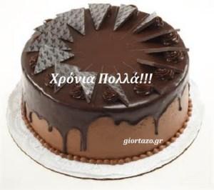 Read more about the article Εικόνες για Χρόνια πολλά…….giortazo.gr