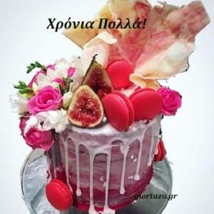 Ευχές γιορτής και γενεθλίων σε εικόνες(τούρτες)……giortazo.gr
