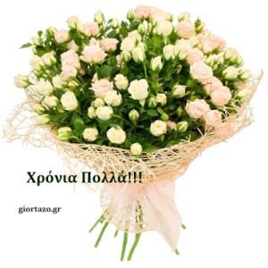 Read more about the article Χρόνια Πολλά!