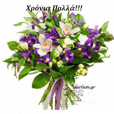 27 Μαρτίου 2017.Σήμερα γιορτάζουν οι :Φιλητός, Φιλήτα, Φιλήτη Λυδία, Λήδα, Λύδα,Μακεδόνιος, Μακεδόνας, Μακεδόνης, Μακεδών, Μακεδονία, Μακεδονούλα, Μακεδονίτσα Ματρώνα, Ματρόνα ..giortazo.gr