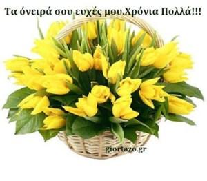 Τα όνειρά σου ευχές μου.Χρόνια Πολλά!!!