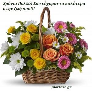 Λουλούδια με ευχές γενεθλίων και ονομαστικής εορτής…….giortazo.gr