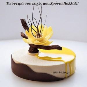 Ευχές ονομαστικής εορτής και γενεθλίων με τούρτες…..giortazo.gr