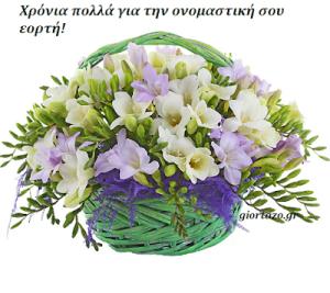Καλάθια λουλουδιών με ευχές ονομαστικής εορτής…..giortazo.gr