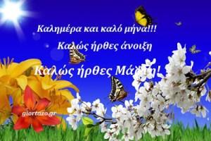 Μάρτιος. Καλό μήνα!!! giortazo.gr