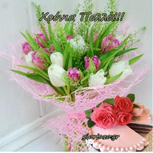 Read more about the article Τούρτες και λουλούδια για Χρόνια πολλά….giortazo.gr