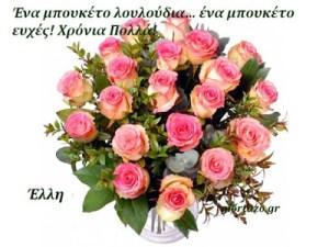 Έλλη  Χρόνια πολλά!…..giortazo.gr