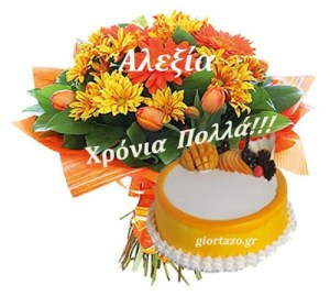 Read more about the article Αλεξία   Χρόνια Πολλά!!!