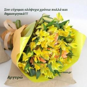 Αργυρή, Αργυρούλα, Ρούλα, Αργυρώ ,Χρόνια Πολλά!!!!……….giortazo.gr