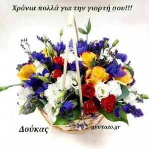 Read more about the article Δούκα  Χρόνια Πολλά!!!