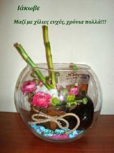 Read more about the article Ιάκωβος, Ιακωβίνα, Ζακελίνα ,Χρόνια Πολλά!