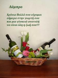 Λάμπρος  Χρόνια Πολλά!!!
