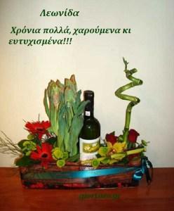 Σήμερα γιορτάζουν οι:Λεωνίδας, Λεωνίδης, Λεώ, Λεωνιδία Κρήσκης …..