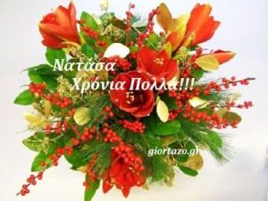 Νατάσα,Νατάσσα  Χρόνια Πολλά!!!