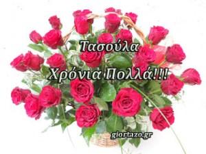 Read more about the article Τασούλα Χρόνια Πολλά!!!