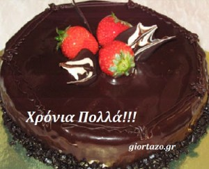 Read more about the article Λουλούδια και τούρτες για Χρόνια Πολλά!…….giortazo.gr