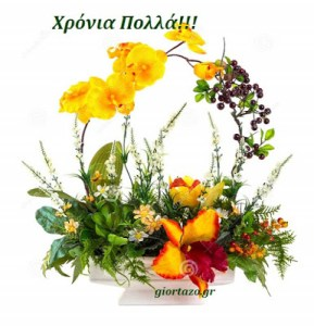 Read more about the article Κάρτες Χρόνια πολλά με λουλούδια……giortazo.gr