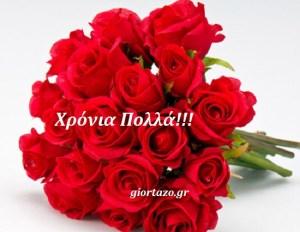 Πείτε Χρόνια πολλά με κόκκινα τριαντάφυλλα.
