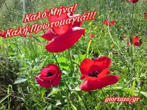 Read more about the article Πρωτομαγιά. Ευχές Καλό μήνα σε εικόνες……giortazo.gr