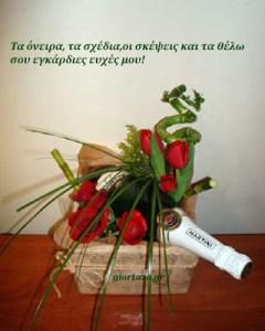 Read more about the article Καλάθια ποτά και λουλούδια με ευχές γιορτής και γενεθλίων……giortazo.gr
