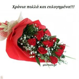 Read more about the article Ανθοδέσμες με ευχές ονομαστικής εορτής και γενεθλίων……….giortazo.gr