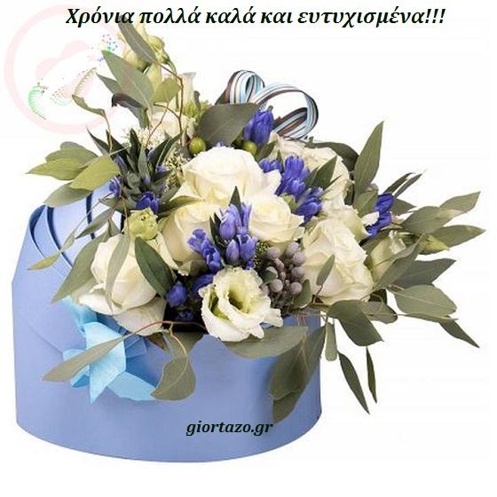 Read more about the article Ευχές σε εικόνες.(γενέθλια και ονομαστική εορτή)….giortazo.gr