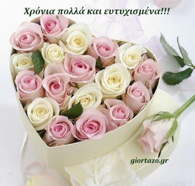 Read more about the article Ευχές σε εικόνες για γιορτες και γενέθλια……..giortazo.gr
