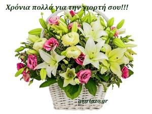 Read more about the article Καλάθια λουλουδιών με ευχές για γιορτές και γενέθλια…….giortazo.gr