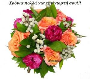 Ευχές γιορτής……..giortazo.gr