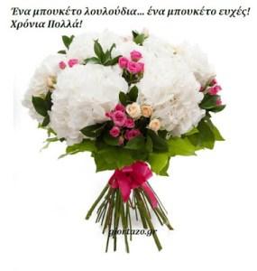 Ευχές ονομαστικής εορτής και γενεθλίων σς εικόνες……giortazo.gr
