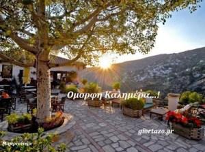 Καλημέρα……….giortazo.gr
