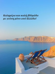 Read more about the article Καλημέρα και καλή βδομάδα! Εικόνες με λόγια……giortazo.gr