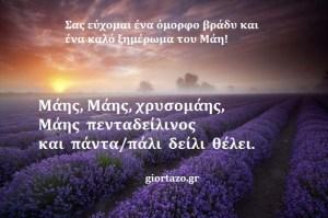 Read more about the article Καλό βράδυ σε όλους!