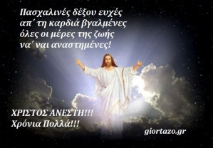 Read more about the article Μαντινάδες της Ανάστασης……..giortazo.gr