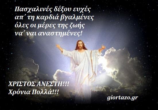 Μαντινάδες της Ανάστασης