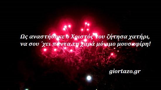 Μαντινάδες της Ανάστασης giortazo.gr