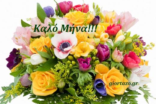 Μάιος η Μάης. Καλό Μήνα!!!…..giortazo.gr