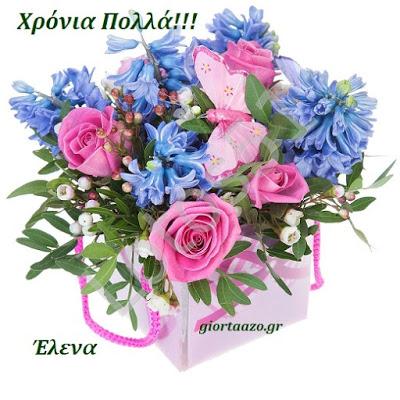 Έλενα Χρόνια Πολλά!!!……giortazo.gr