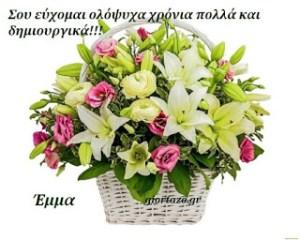 Έμμα Χρόνια Πολλά!!!……..giortazo.gr