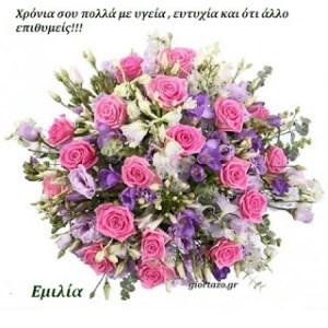 Εμιλία, Έμιλυ, Χρόνια Πολλά!…….giortazo.gr