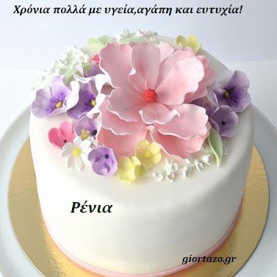 Ρένια Χρόνια Πολλά!…giortazo.gr