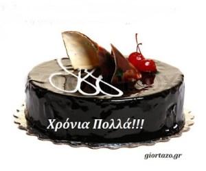 Τούρτες Χρόνια Πολλά…….giortazo.gr