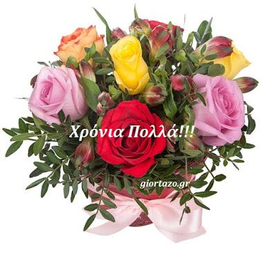 Δευτέρα 22 Μαΐου 2017.Σήμερα γιορταζουν οι:Αιμίλιος, Μίλιος, Αιμιλία, Έμυ, Εμιλία, Έμιλυ, Έμμα, Μίλια Κόδρος, Κόδρα…….giortazo.gr