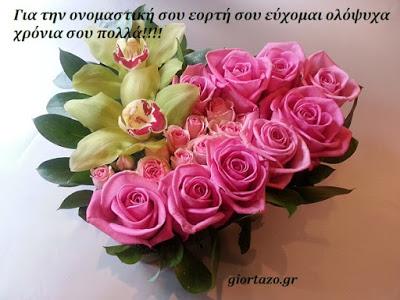 Χρόνια πολλά για την γιορτή σου…….giortazo.gr