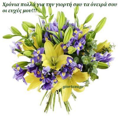 Λουλούδια με ευχές ονομαστικές εορτής!!!! ………giortazo.gr