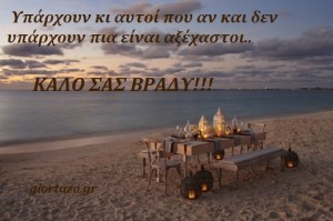 Read more about the article Εικόνες με λόγια για Καληνύχτα!…..giortazo.gr